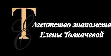 Агентство знакомств Елены Толкачевой-